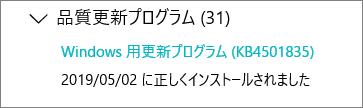 Update-20190502