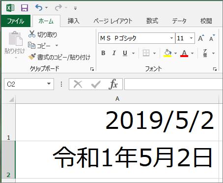 Excel-genngou